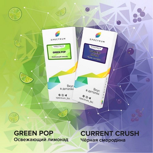 Табак Spectrum Current Crush и Green Pop