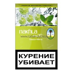 Табак El Nakhla Mix - Лимон+Мята (Ice Lemon Mint) (50 грамм)