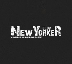 Табак New Yorker Yellow - Cucumber (Огурец, 100 грамм)