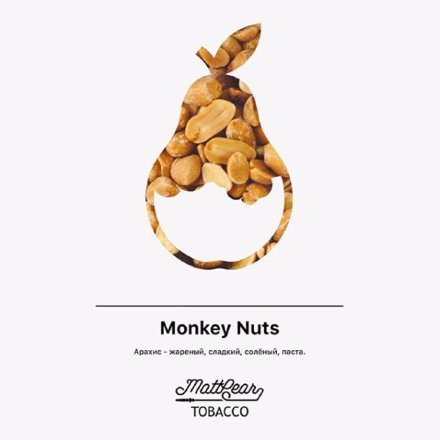 Табак MattPear - Monkey Nuts (Арахис, 50 грамм) купить в Москве и России