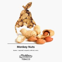 Табак MattPear - Monkey Nuts (Арахис, 50 грамм)