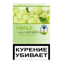 Табак El Nakhla Mix Ice - Виноград с Мятой  (Ice Grape Mint) (250 грамм)