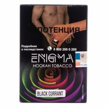 Табак Enigma - Black Currant (Черная Смородина, 100 грамм, Акциз)