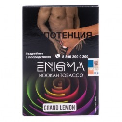 Табак Enigma - Grand Lemon (Гранд Лимон, 100 грамм, Акциз)