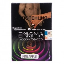 Табак Enigma - Pineapple (Ананас, 100 грамм, Акциз)