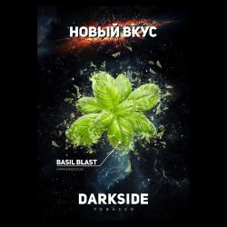 Табак Dark Side Soft - BASIL BLAST (Базилик, 100 грамм)