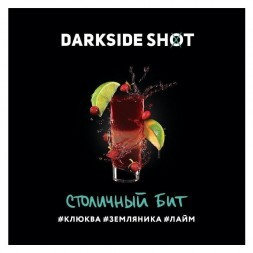 Табак Darkside Shot - Столичный Бит (120 грамм)